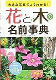 大きな写真でよくわかる! 花と木の名前事典