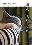 猫式生活のすゝめ: 猫飼いが知っておきたい100のコト