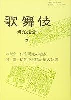 歌舞伎―研究と批評 (21)