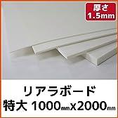 リアラボード(ソフトボード/旧ライオンボード) 厚さ1.5×1,000×2,000ミリ Lサイズ