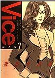 Vice (7) (あすかコミックスDX)