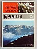 槍ガ岳・常念・燕・穂高岳 (1966年) (アルパインガイド)