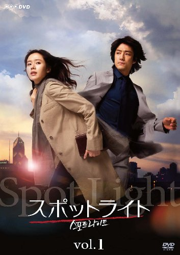 スポットライト Vol.1 [DVD]