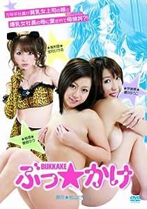 ぶっ☆かけ [DVD]