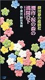 劇団夢の遊眠社「贋作・桜の森の満開の下」 [VHS]