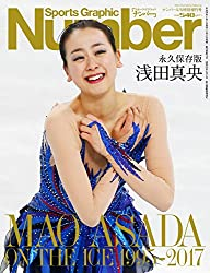 Number5 5特別増刊号「永久保存版 浅田真央 ON THE ICE 1995‐2017」 (Sports Graphic Number(スポーツ・グラフィック ナンバー))