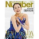 Number5/5特別増刊号「永久保存版 浅田真央 ON THE ICE 1995‐2017」