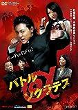 バトルαソクラテス[DVD]