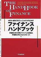 MBA・金融プロフェッショナルのためのファイナンスハンドブック