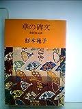華の碑文―世阿弥元清 (1977年) (中公文庫)
