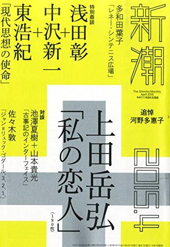 新潮 2015年 04 月号 [雑誌]の詳細を見る