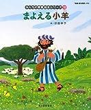 まよえる小羊(新約聖書) (みんなの聖書・絵本シリーズ)