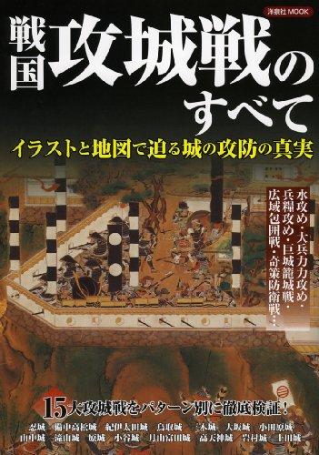 戦国 攻城戦のすべて (洋泉社MOOK)の詳細を見る