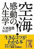 空海!感動の人生学<空海!感動の人生学> (中経の文庫)