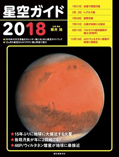 星空ガイド2018:2018年の天文現象をカレンダー風にまとめた星空ガイドブック