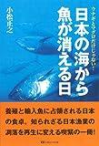 ウナギとマグロだけじゃない! 日本の海から魚が消える日