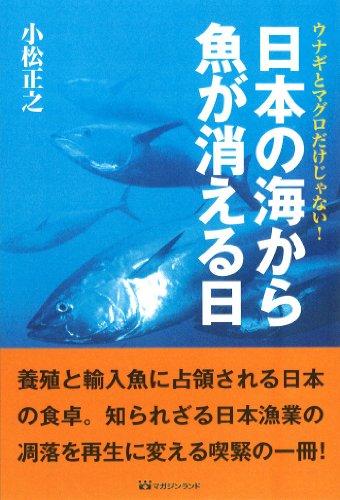 ウナギとマグロだけじゃない! 日本の海から魚が消える日の詳細を見る