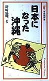 日本になった沖縄 (有斐閣新書)