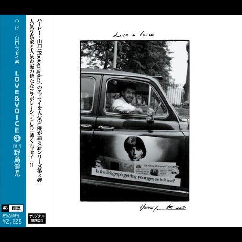 ハービー・山口エッセイ集 LOVE&VOICE3