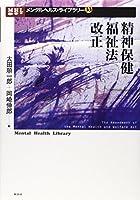 精神保健福祉法改正 (メンタルヘルス・ライブラリー)