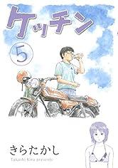 ケッチン(5) (ヤングマガジンコミックス)