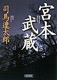 新装版 宮本武蔵 (朝日文庫) 画像