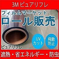 ガラスフィルム 窓 UVカット 飛散防止 遮熱 RE80CLIS (ピュアリフレ) <3M><スコッチティント> ウィンドウフィルム 1016mmx60m 1本 内貼り用