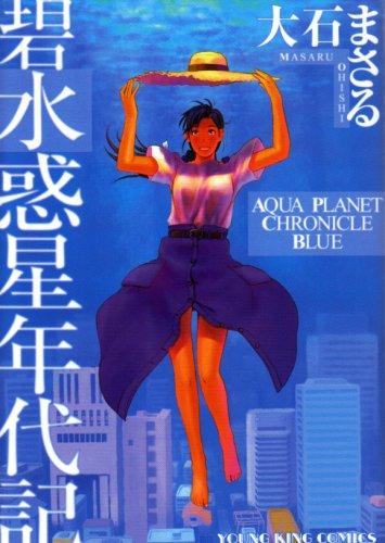 碧 水惑星年代記 (ヤングキングコミックス)