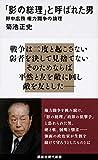 「「影の総理」と呼ばれた男 野中広務 権力闘争の論理 (講談社現代新書)」販売ページヘ