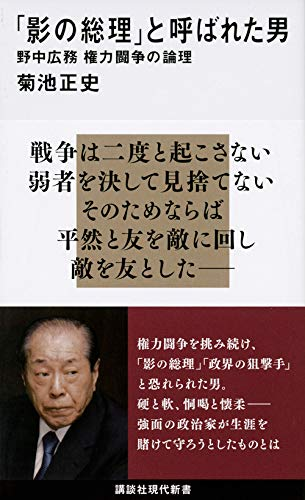 「影の総理」と呼ばれた男 野中広務 権力闘争の論理 (講談社現代新書)