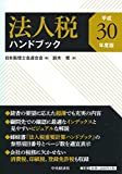 法人税ハンドブック(平成30年度版)