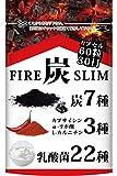 ダイエットサプリ 炭 カプサイシン チャコール 7種の純炭 乳酸菌 60粒30日分 FIRE炭SLIM