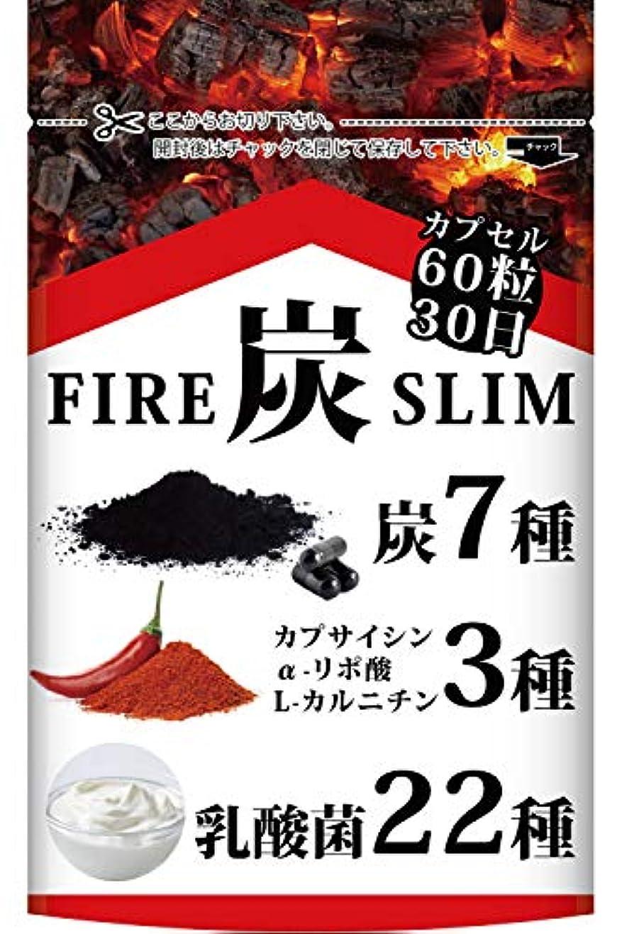 友情かわいらしいフォーマットダイエットサプリ 炭 カプサイシン チャコール 7種の純炭 乳酸菌 60粒30日分 FIRE炭SLIM