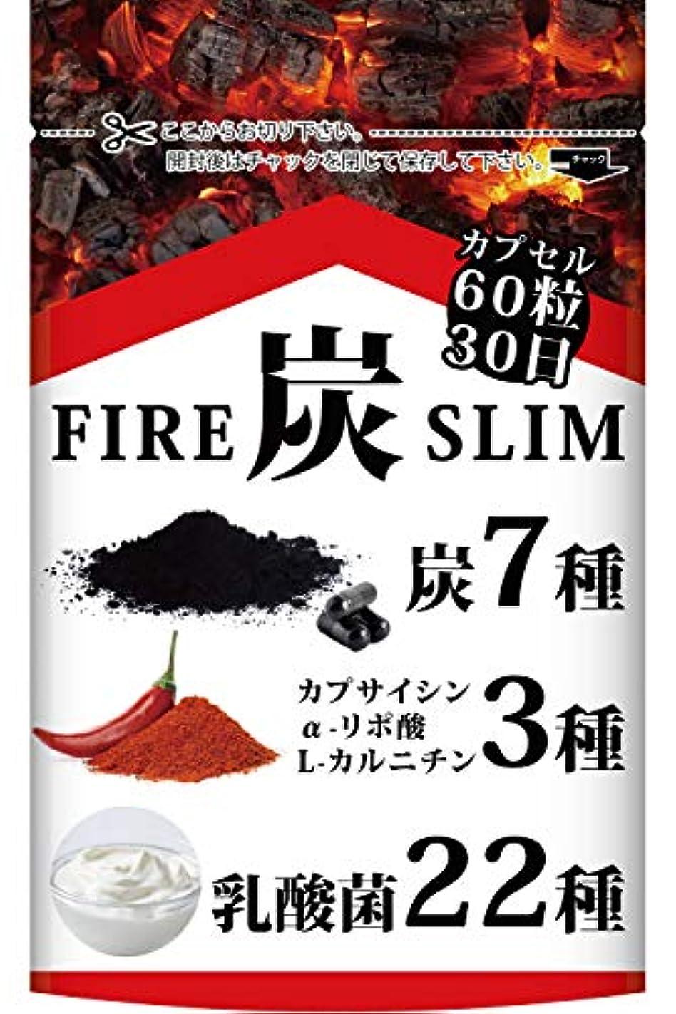 ゴールデンバランス結晶ダイエットサプリ 炭 カプサイシン チャコール 7種の純炭 乳酸菌 60粒30日分 FIRE炭SLIM