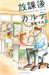 放課後カルテ(16) (BE・LOVEコミックス)