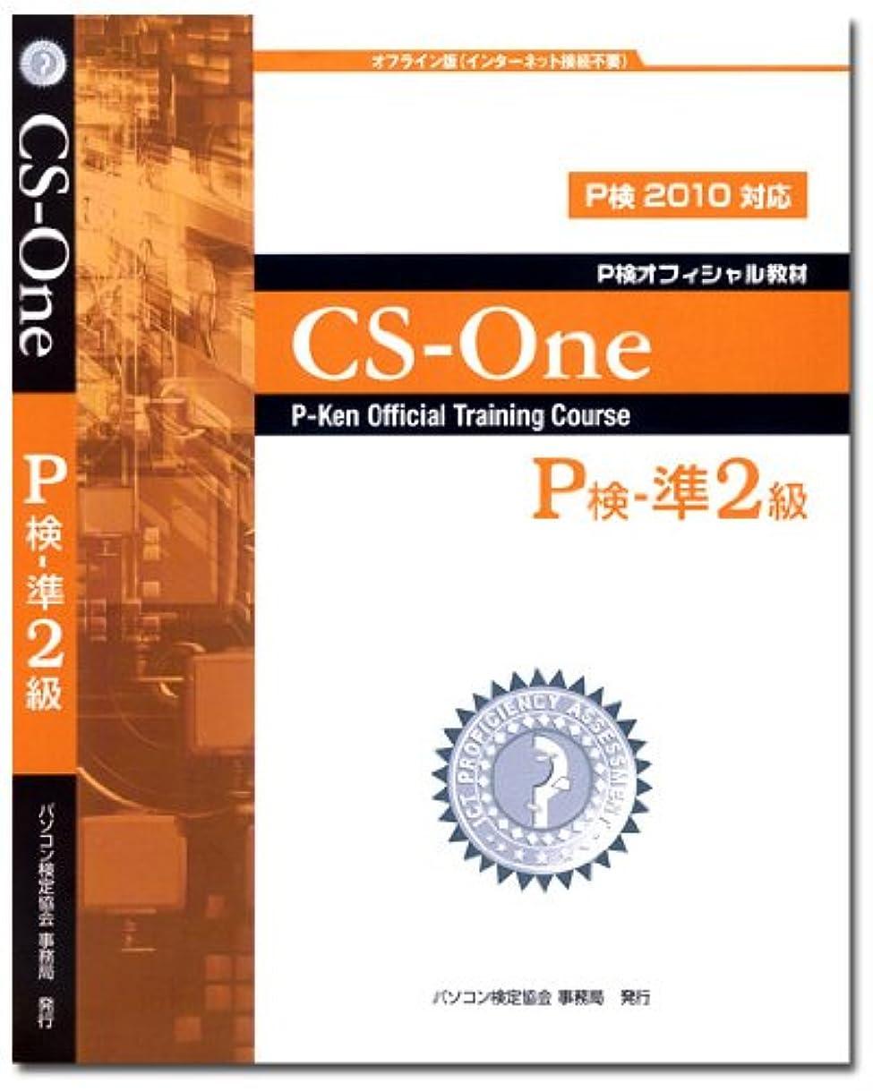 限りなくではごきげんようジョイントP検オフィシャル教材 CS-One P検準2級 P検2010対応