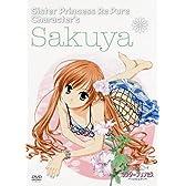 シスター・プリンセス Re Pure Vol.12 咲耶 [DVD]
