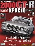 週刊NISSANスカイライン2000GT-R KPGC10(116) 2017年 8/23 号 [雑誌]