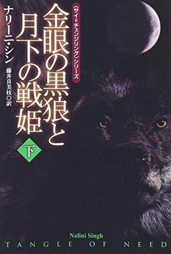 金眼の黒狼と月下の戦姫(下) (扶桑社ロマンス)の詳細を見る