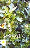 ふゆのほん (シングルカット)