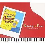 リラクシング・ピアノ~SMAPコレクション