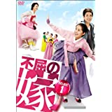 不屈の嫁 DVD-BOX1