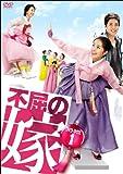 不屈の嫁 DVD-BOX 4[DVD]