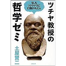 ツチヤ教授の哲学ゼミ もしもソクラテスに口説かれたら (文春文庫)