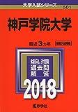 神戸学院大学 (2018年版大学入試シリーズ)