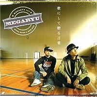 Uta Ni Shite Okuru Kotoba by Megaryu (2008-02-27)