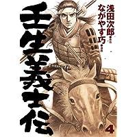 壬生義士伝 4 (ホーム社書籍扱コミックス)