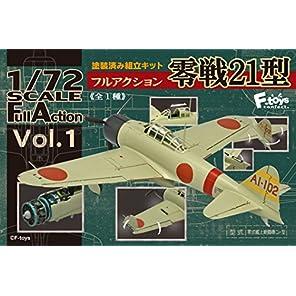 フルアクション零戦21型 1個入 食玩・ガム(コレクション)