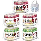 キユーピー ベビーフード 離乳食 7ヵ月頃から バラエティセット (5種×2個) オリジナル紙エプロンセット
