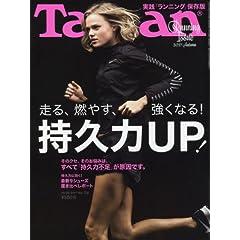 Tarzan(ターザン) 2017年 10月26日号[走る、燃やす、強くなる!  持久力UP! ]